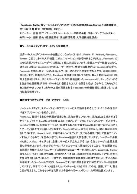 Facebook、Twitter等ソーシャルメディア・スマートフォン時代のLean Startupと日本の変化