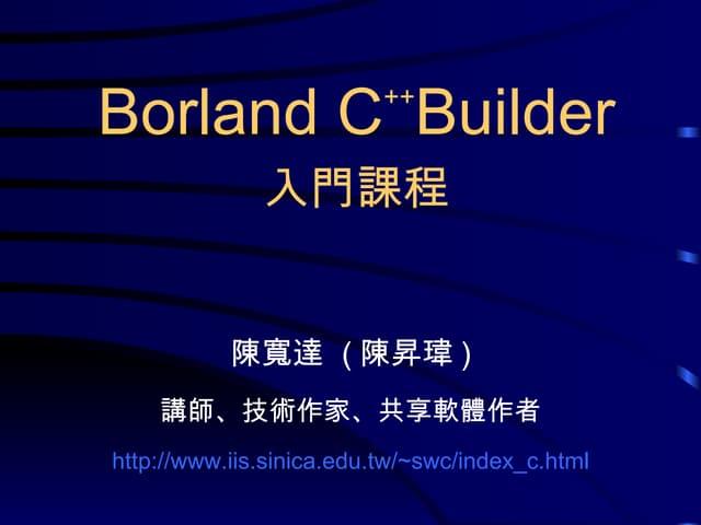 Borland C++Builder 入門課程