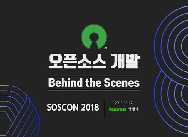 [SOSCON 2018] 오픈소스 개발: Behind the scenes