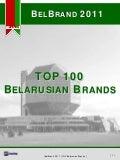 BelBrand 2011 - ТОП 100 белорусских брендов