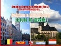 Belgium and Luxembourg (比利時 和 盧森堡)