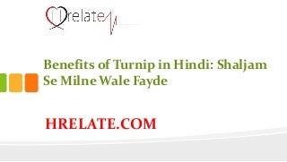 Benefits of Turnip in Hindi: Shaljam Ke Anmol Laabh