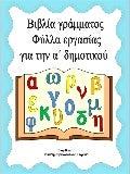 Βιβλία γράμματος για την α΄ δημοτικού / Δημιουργικά φύλλα εργασίας