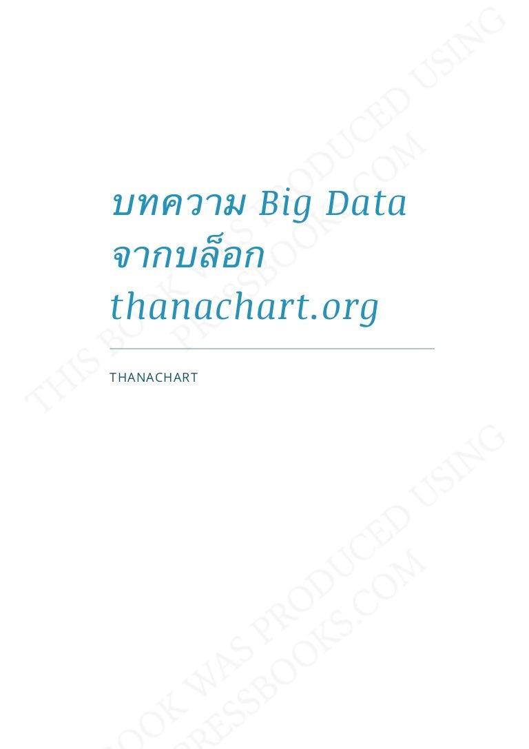 บทความ Big Data จากบล็อก thanachart org