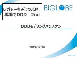 biglobe-ddd-modeling-handson-20191216-19