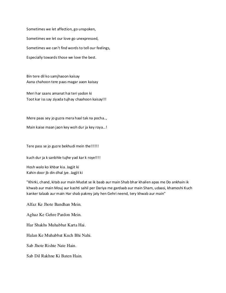 Bin Tere Main Kuch Bhi Nahi Lyrics - My Own Email