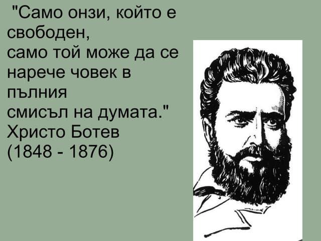 Biografiq_Botev
