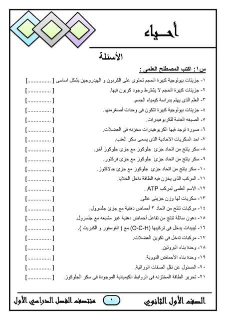 مراجعة ليلة الامتحان أحياء للصف الأ...
