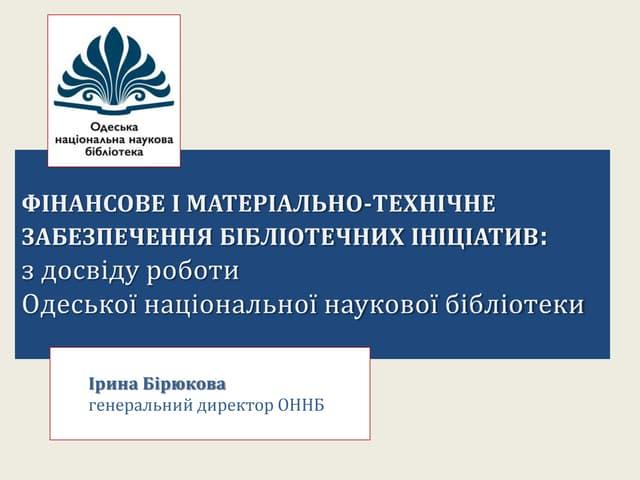 ФІНАНСОВЕ І МАТЕРІАЛЬНО-ТЕХНІЧНЕ ЗАБЕЗПЕЧЕННЯ БІБЛІОТЕЧНИХ ІНІЦІАТИВ: з досвіду роботи Одеської національної наукової бібліотеки