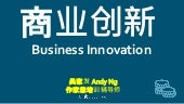 Business Innoation 商业创新