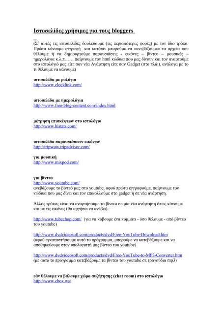 Iστοσελίδες για Bloggers ver2 March 2014
