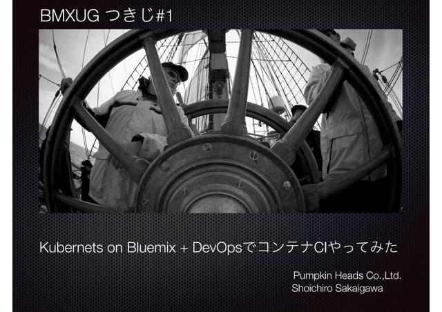 Kubernets on Bluemix + DevOpsでコンテナCIやってみた