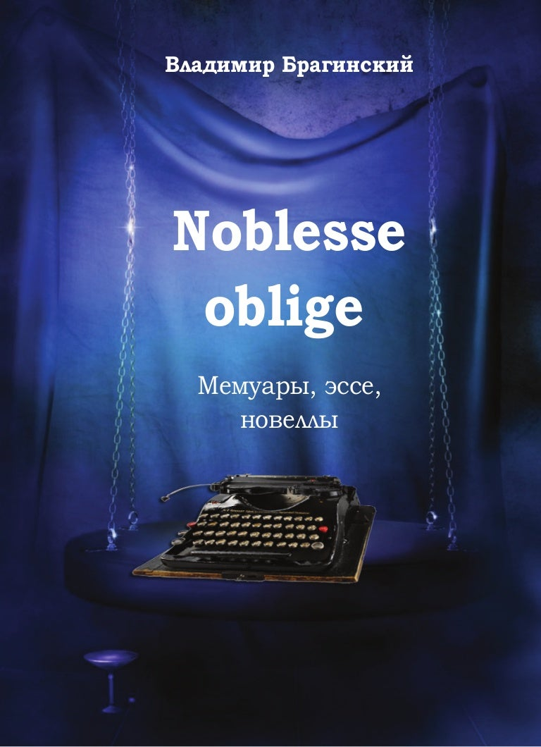 persuasive essay about school uniforms against Noblesse Oblige: An Enquiry Into the Identifiable Characteristics of the English Aristocracy