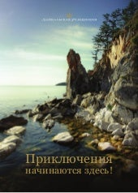 Baikal Residence