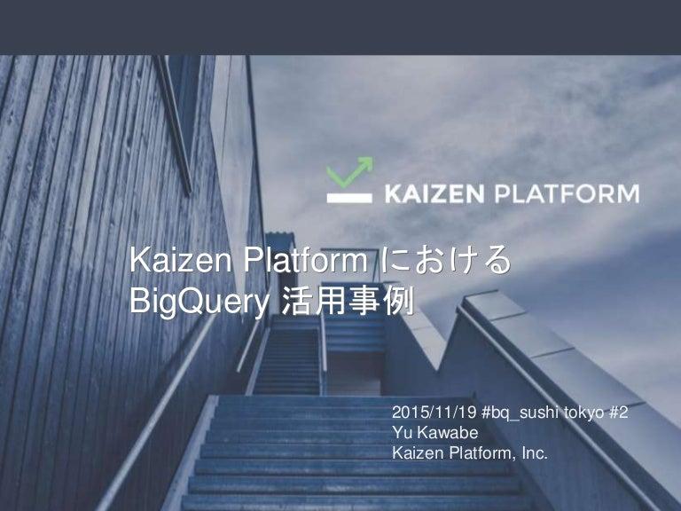 Kaizen Platform における BigQuery 活用事例 #bq_sushi tokyo #2
