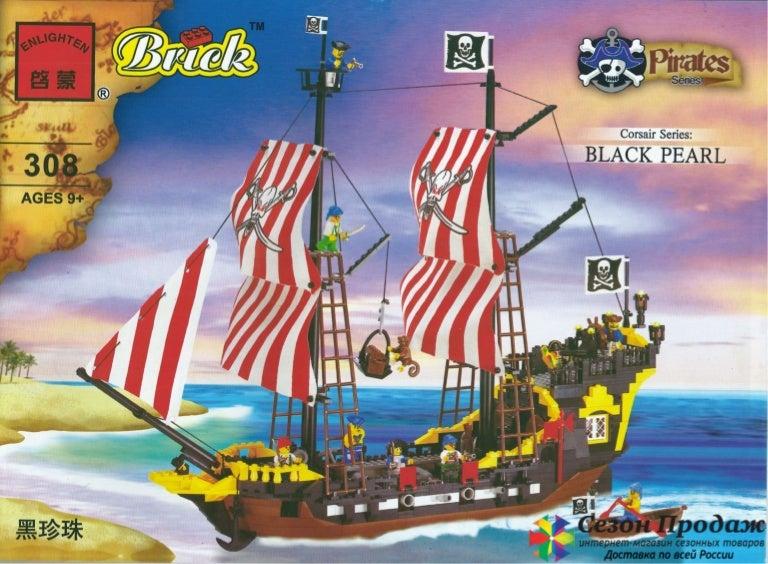 Lego Brick Инструкции Скачать