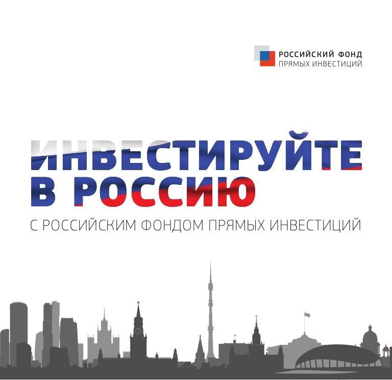 Инвестируйте в россию взять деньги в кредит в сбербанке