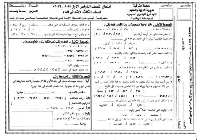 رياضيات الثالث ت1 دور يناير  2016 شرق