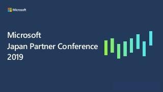 【Japan Partner Conference 2019】こんな活用方法があった! Microsoft Teams で実現する次世代コラボレーションの実践と、会議の生産性向上