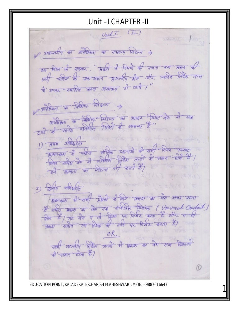 B sc hindi physics notes-special theory of realtivilty_unit-i (chapt…