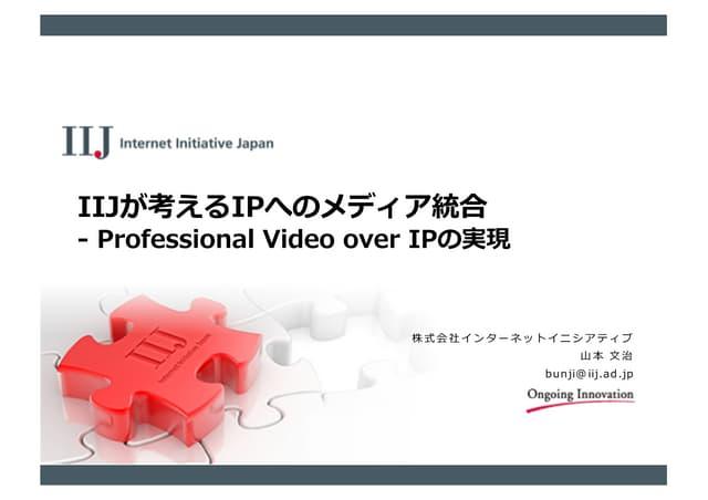 IIJが考えるIPへのメディア統合 - Professional Video over IPの実現