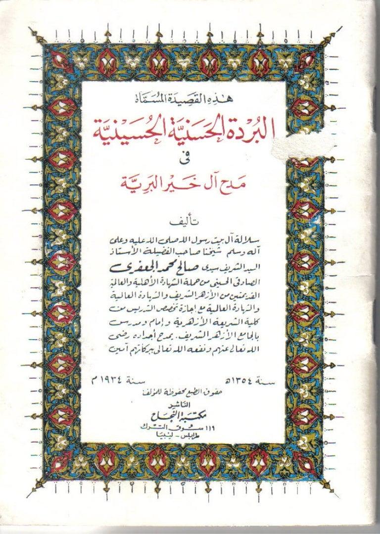 Maula Ali Shrine Wallpaper: Burda Ahl-al-bayt