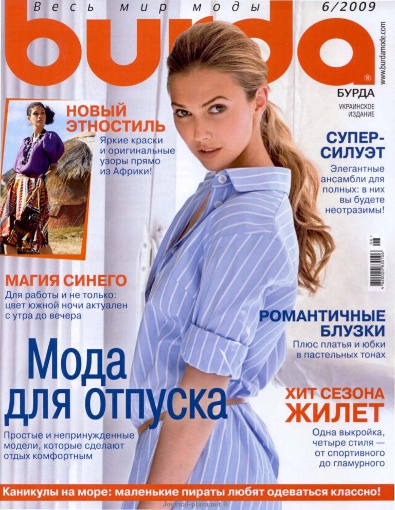bb512bfa954 Burda 2009 no06 iyun
