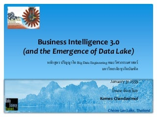 Business intelligence 3.0 and the data lake