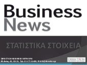 BusinessNews.gr: Website Presentation