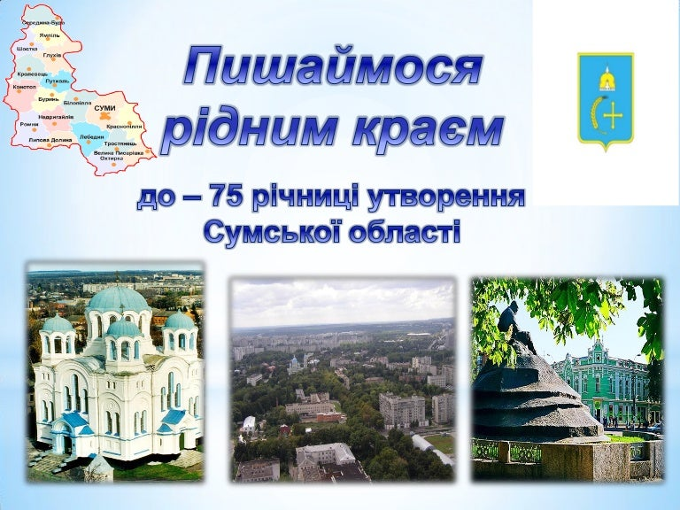 Cумська область 75