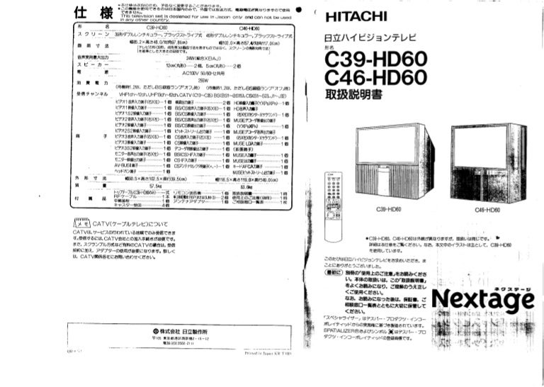 hitachi C39hd60