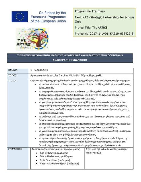 C3 portugal report, 12ο Γυμνάσιο Περιστερίου