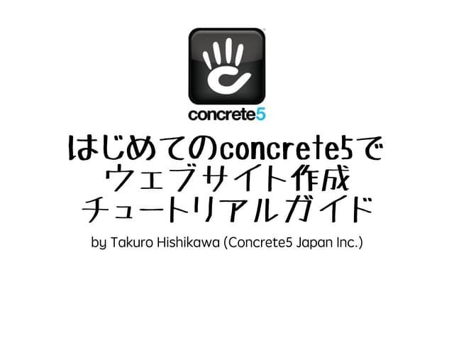 はじめての concrete5 でウェブサイト作成〜入門チュートリアルガイド