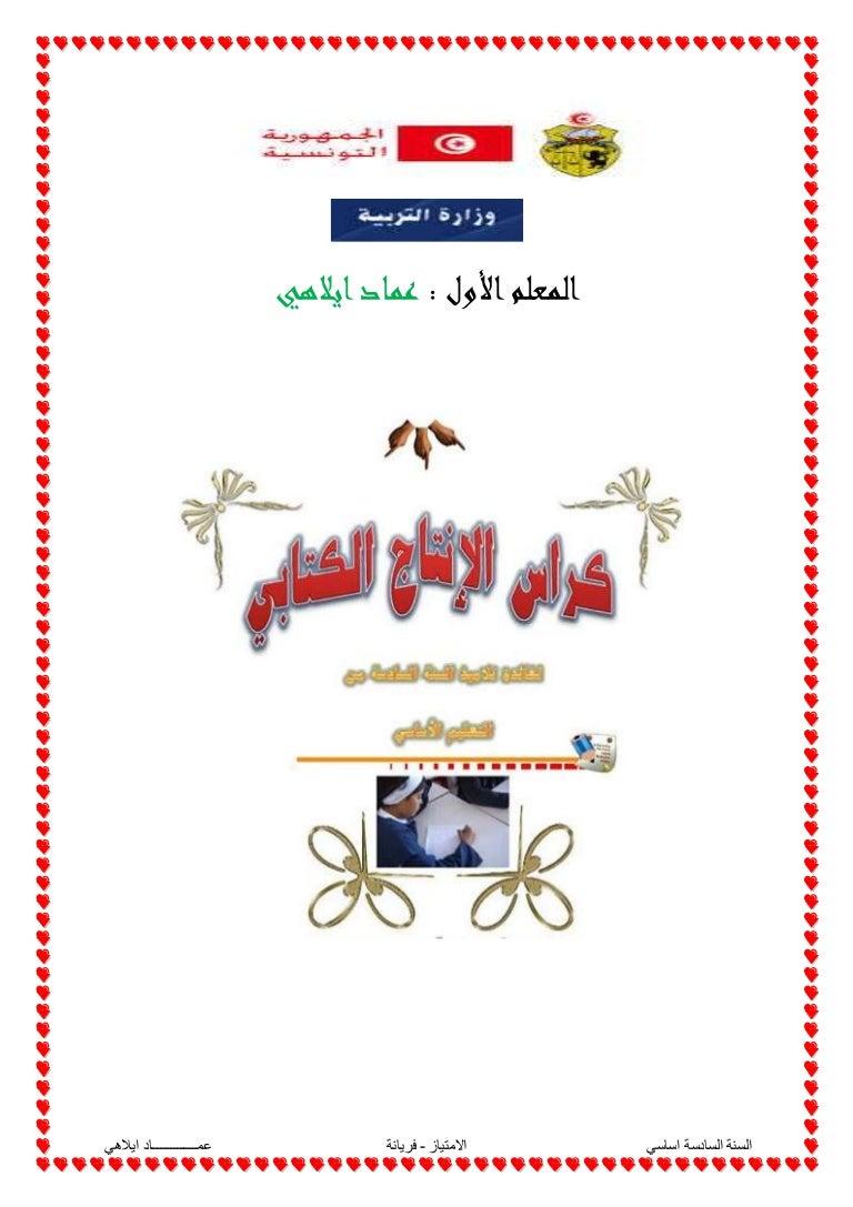 تحميل كتاب التعبير الكتابي pdf