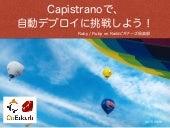 Capistranoで、自動デプロイに挑戦しよう!