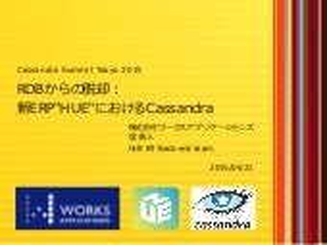 "RDBからの脱却: 新ERP""HUE""におけるCassandra"