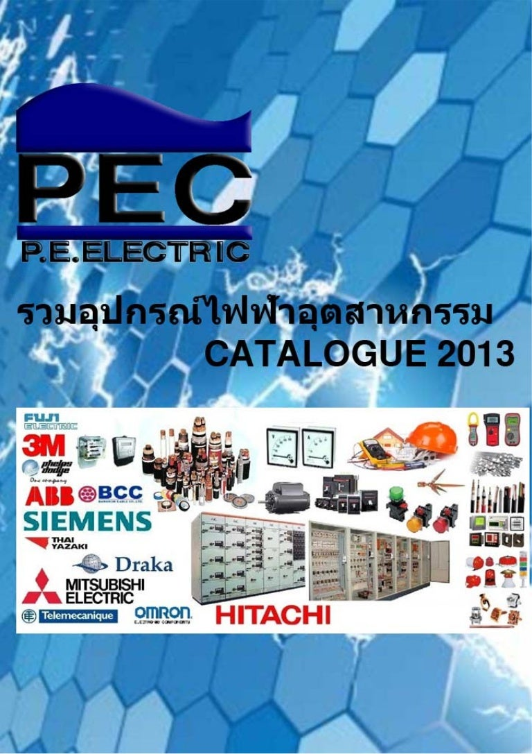 Catalogue electrical products 2013