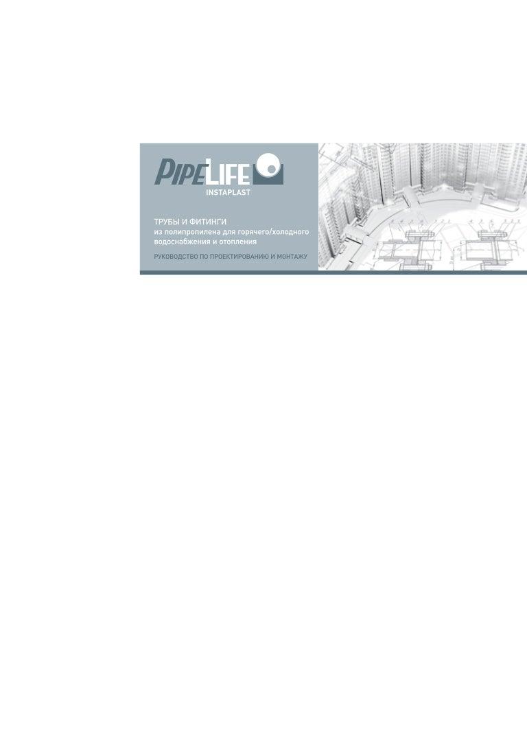 акт на гидравлическое испытание водопровода из полипропиленовых труб образец