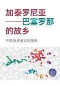 Guía práctica dirigida a inversores y empresarios chinos en Catalunya