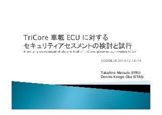CODE BLUE 2014 : A security assessment study and trial of Tricore-powered automotive ECU by DENNIS KENGO OKA & TAKAHIRO MATSUKI