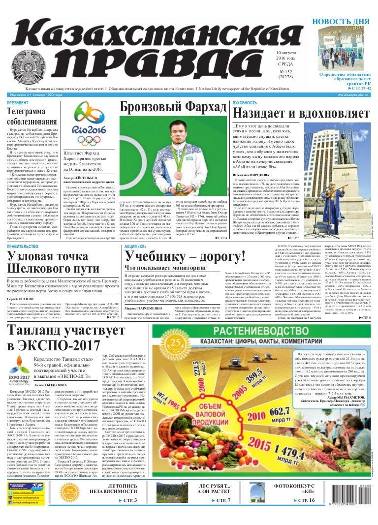 знакомства в газетах казахстана