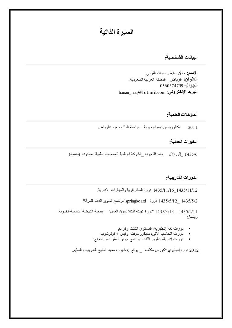 Cv Hanan Al Qarni