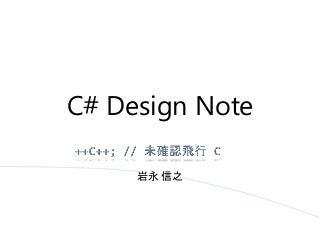 C# design note sep 2014