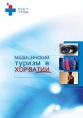 Medical Tourism in Croatia - Information for Russian patients