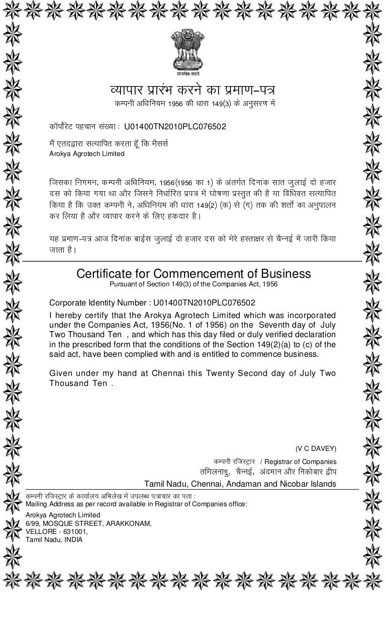 Certificate of commencement of buisness 210710 yadclub Images