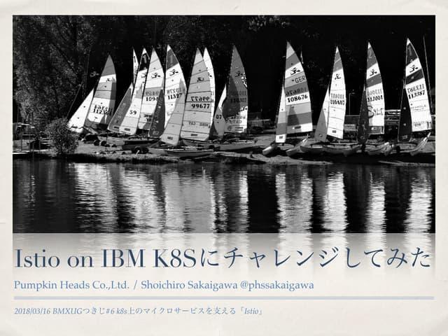 Istio on IBM K8Sにチャレンジしてみた