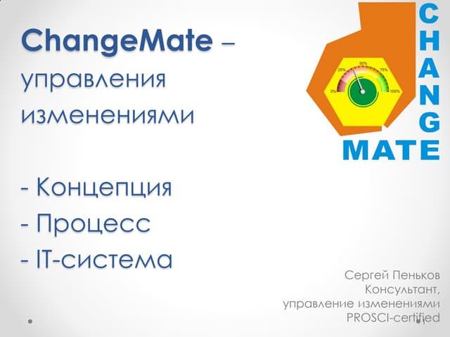 Changemate - концепция