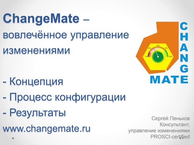 Changemate - Концепция конфигурации проектов изменений