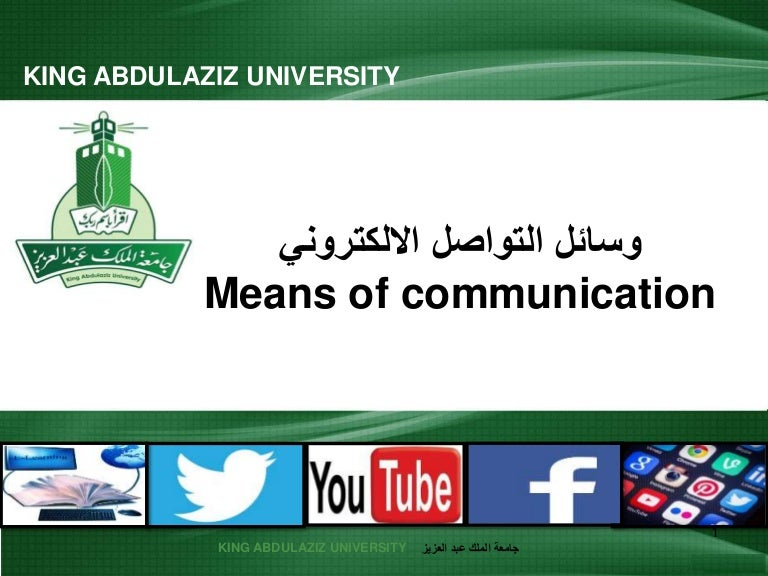 نظام اودس بلس جامعة جدة