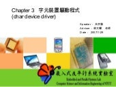 Device Driver - Chapter 3字元驅動程式